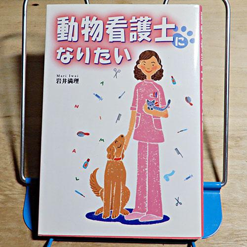 岩井満理『動物看護士になりたい』