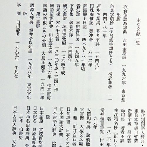 吉田金彦編『語源辞典 動物編』