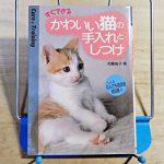 加藤由子『すぐできる かわいい猫の手入れとしつけ』