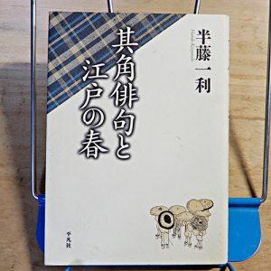 半藤一利『其角俳句と江戸の春』