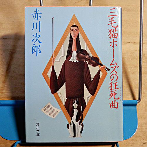 赤川次郎『三毛猫ホームズの狂死曲(ラプソディー)』
