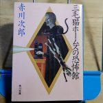 赤川次郎『三毛猫ホームズの恐怖館』