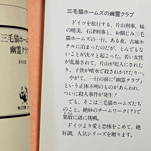 赤川次郎『三毛猫ホームズの幽霊クラブ』
