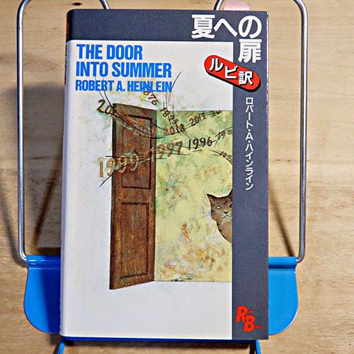 ハインライン『夏への扉』
