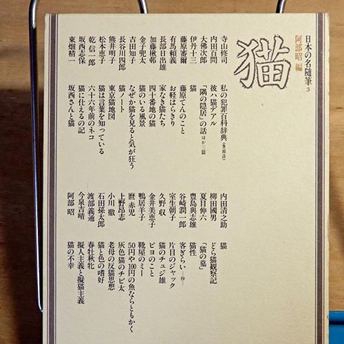 日本の名随筆3『猫』
