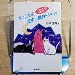 小原秀雄『ネコはなぜ夜中に集会をひらくか』