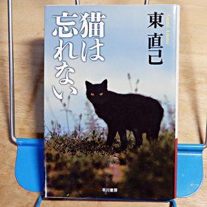 東直己『猫は忘れない』