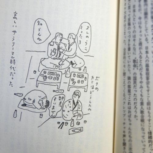 椎名誠『ネコの亡命』