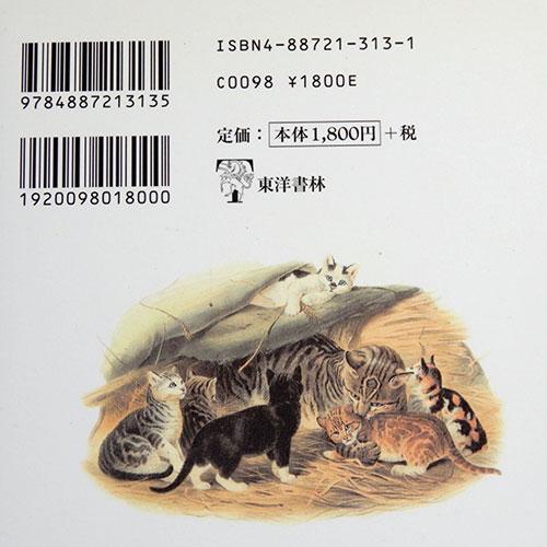 クラットン=ブロック『猫の博物館』