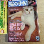 月刊誌『猫の手帖』