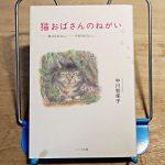 中川智保子『猫おばさんのねがい』