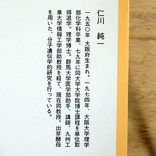 仁川純一『ネコと遺伝学』
