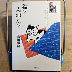 寒川猫持『猫とみれんと:猫持秀歌集』