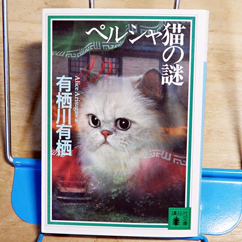 有栖川有栖『ペルシャ猫の謎』