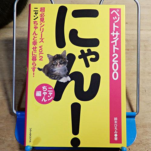 鈴木ひろみ『ペットサイト200 ニャン!ネコちゃん編』