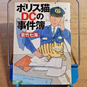 若竹七海『ポリス猫DCの事件簿』