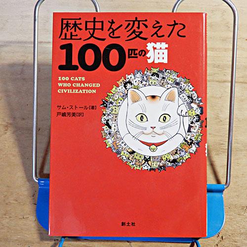 ストール『歴史を変えた100匹の猫』