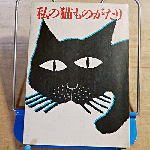 『私の猫ものがたり』