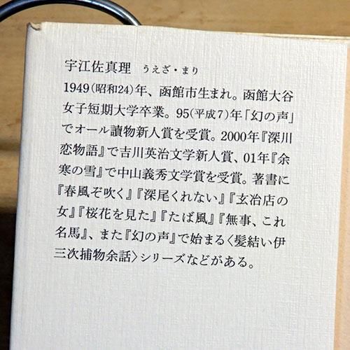 宇江佐真理『深川にゃんにゃん横丁』