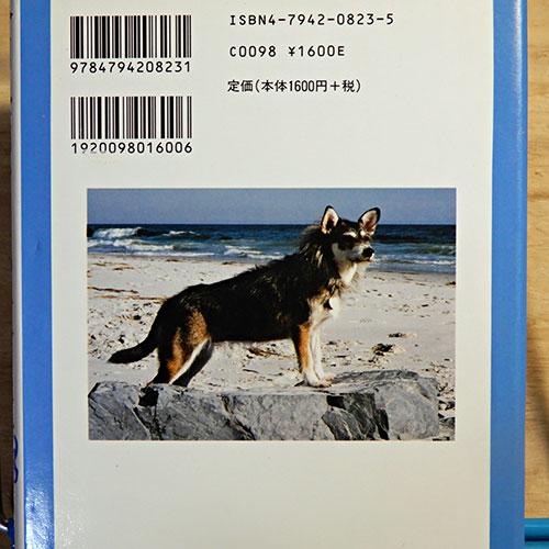 ゴンザレス/フライシャー『今日もまた猫たちを救う犬』