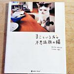 『まこという名の不思議顔の猫』