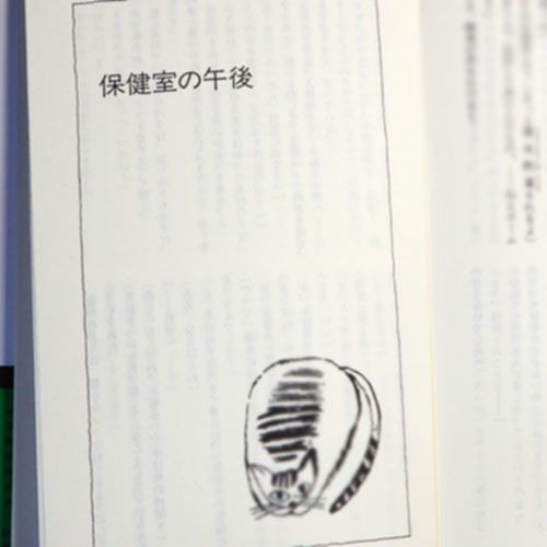 赤川次郎『三毛猫ホームズの感傷旅行』