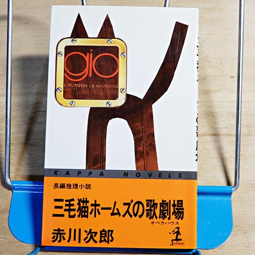 赤川次郎『三毛猫ホームズの歌劇場(オペラハウス)』