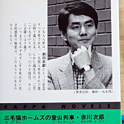 赤川次郎『三毛猫ホームズの登山列車』