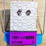 赤川次郎『三毛猫ホームズの騒霊騒動(ポルターガイスト)』