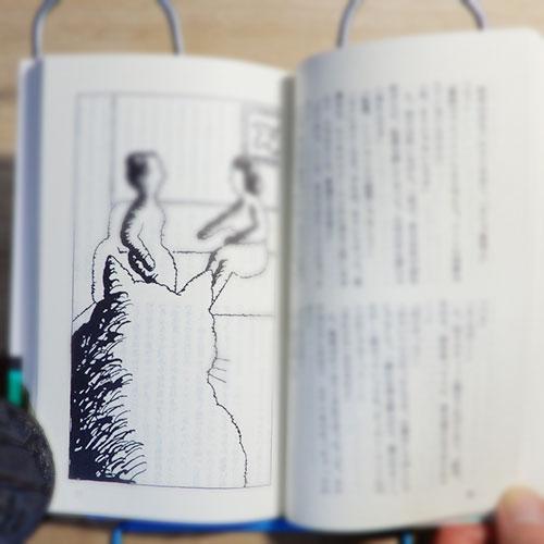 赤川次郎『三毛猫ホームズの四季』