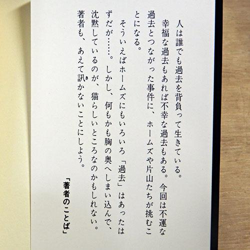 赤川次郎『三毛猫ホームズのフーガ』