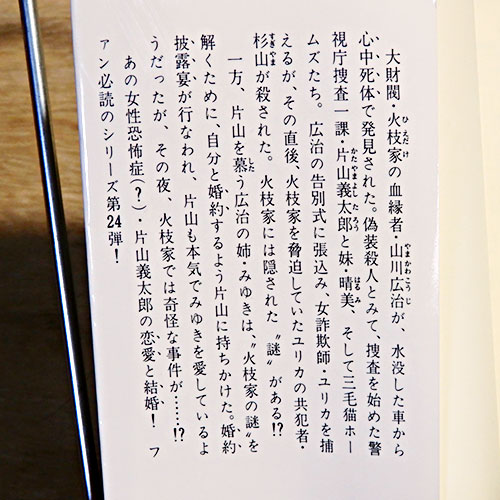 赤川次郎『三毛猫ホームズの心中海岸』