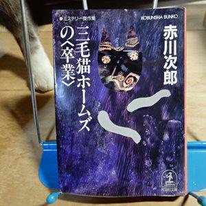 赤川次郎『三毛猫ホームズの〈卒業〉』