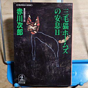 赤川次郎『三毛猫ホームズの安息日』