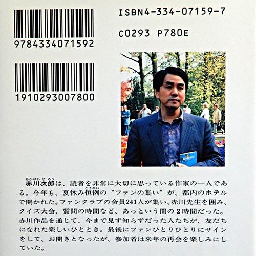 赤川次郎『三毛猫ホームズの正誤表』