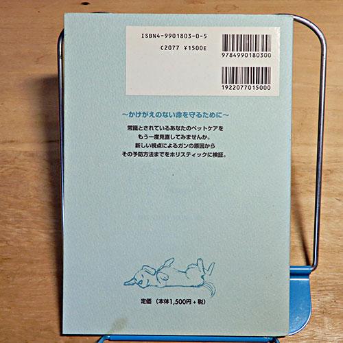 本村伸子『ガン/腫瘍』