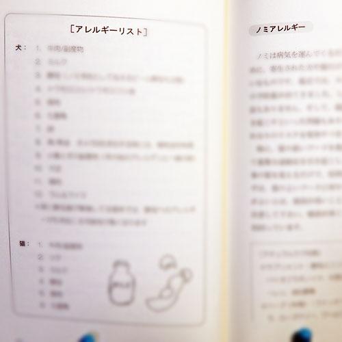 本村伸子『アレルギーと皮膚疾患』