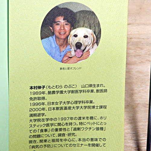 本村伸子『関節に関与する疾患と遺伝』