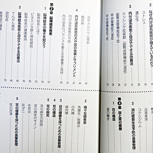 本村伸子『ホルモンの異常に気付いていますか!?』