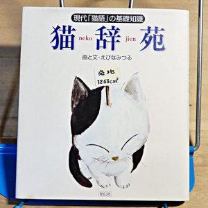 えびなみつる『猫辞苑』