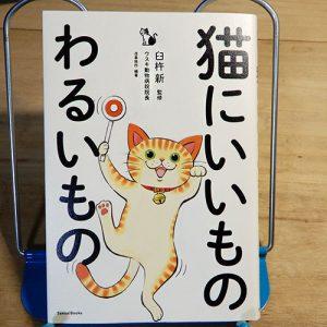 『猫にいいものわるいもの』