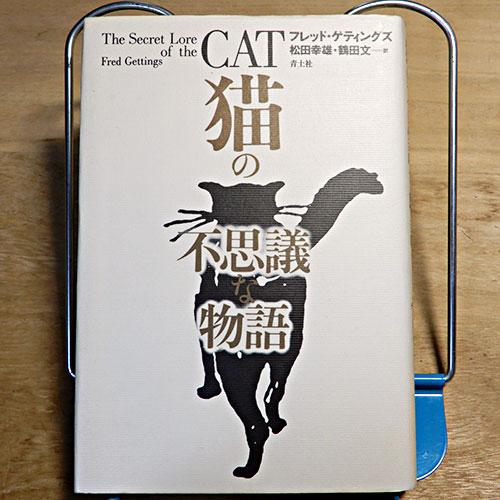ゲティングズ『猫の不思議な物語』