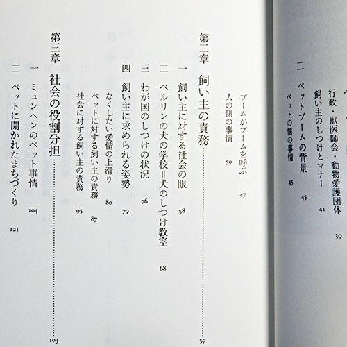 吉田眞澄『ペットと暮らす』