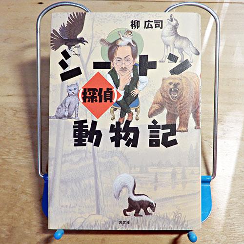 柳広司『シートン(探偵)動物記』