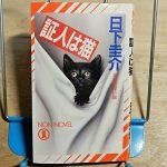 日下圭介『証人は猫』