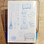 柳広司『漱石先生の事件簿 猫の巻』