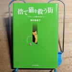 浅井登美子『捨て猫を救う街』