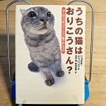 ドゥハッス『うちの猫はおりこうさん?』
