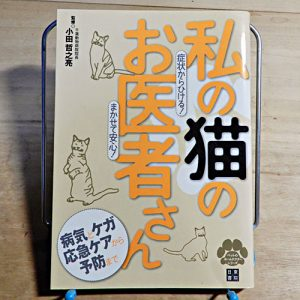 小田哲之亮監修『私の猫のお医者さん』