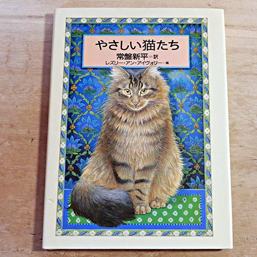 アイヴォリー画『やさしいネコたち』